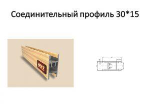 Профиль вертикальный ширина 30мм Королёв