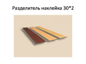 Разделитель наклейка, ширина 10, 15, 30, 50 мм Королёв