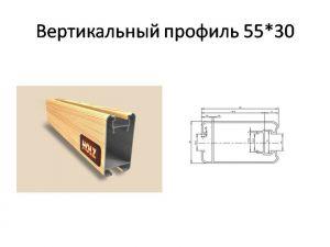 """Профиль """"HOLZ"""" вертикальный шириной 55 мм Королёв"""