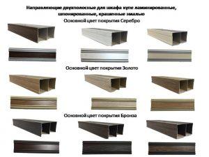 Направляющие двухполосные для шкафа купе ламинированные, шпонированные, крашенные эмалью Королёв