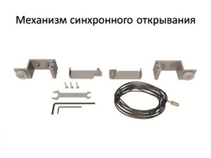 Механизм синхронного открывания для межкомнатной перегородки  Королёв