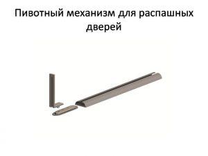 Пивотный механизм для распашной двери с направляющей для прямых дверей Королёв